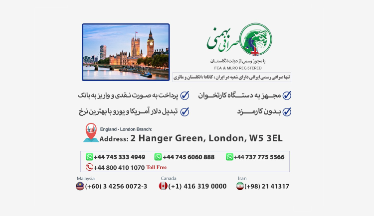 Sarafi London - Sarafi Bahmani London